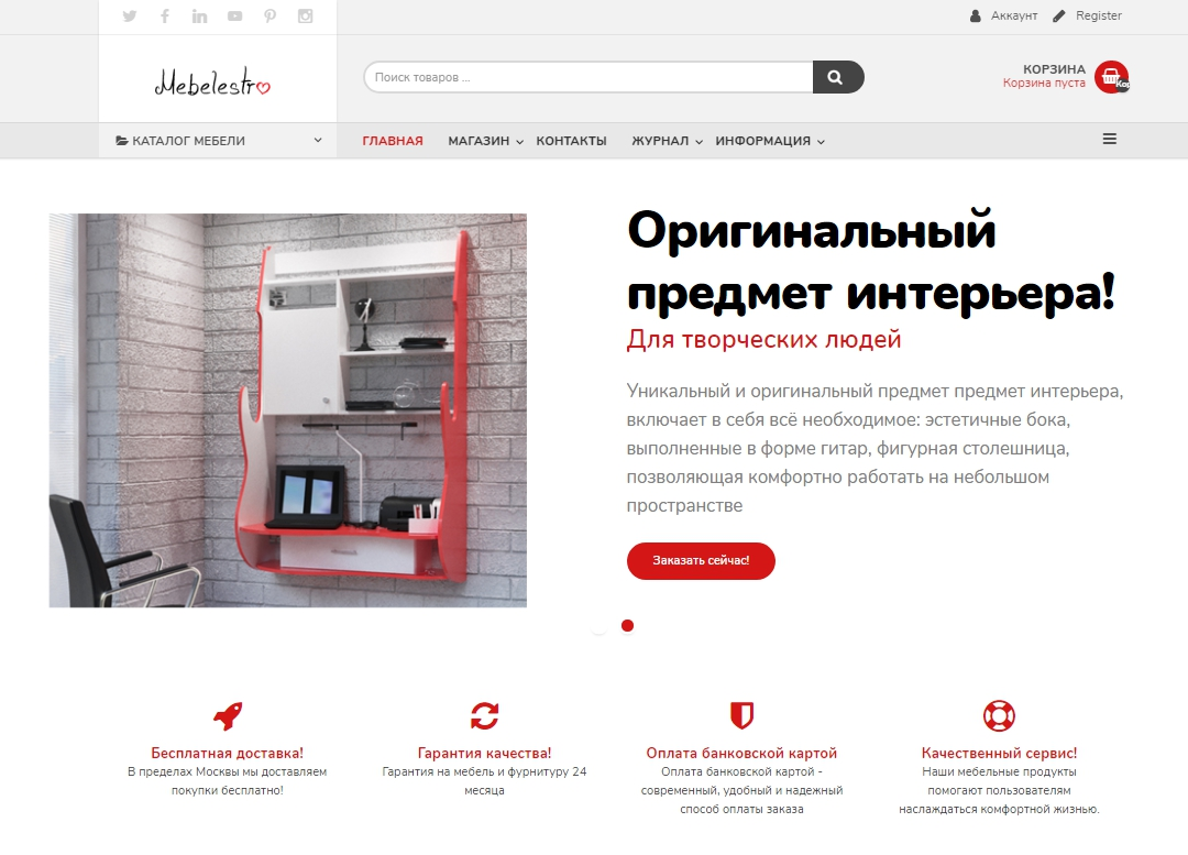 Покупки с удовольствием на Mebelestro.ru!